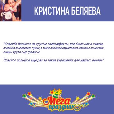 Отзыв. Кристина Беляева