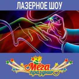 Лазерное шоу в Астрахани